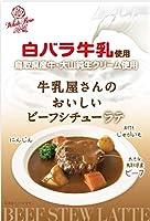アイデアパッケージ 白バラ牛乳使用 牛乳屋さんのおいしいビーフシチューラテ 200g