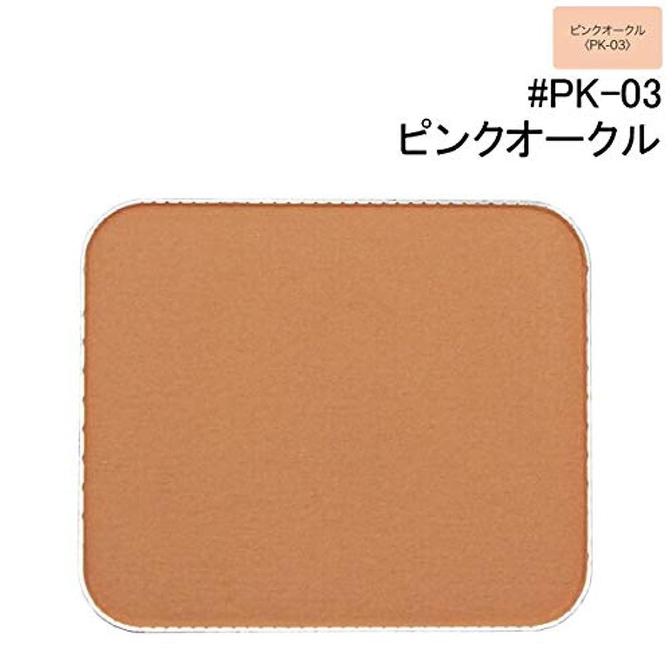 溶ける歩道十分ではない【アスタリフト】アスタリフト ライティングパーフェクション ロングキープパクトUV #PK-03 ピンクオークル (レフィル) 9g