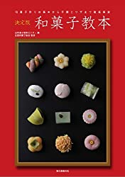 Definitive Edition Wagashi Textbook : Thorough Explanation of the Procedures and Basic Skills to Make Japanese Sweets [Japan Import]