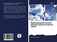Proektirowanie i analiz lopatok strujnyh wetrqnyh turbin