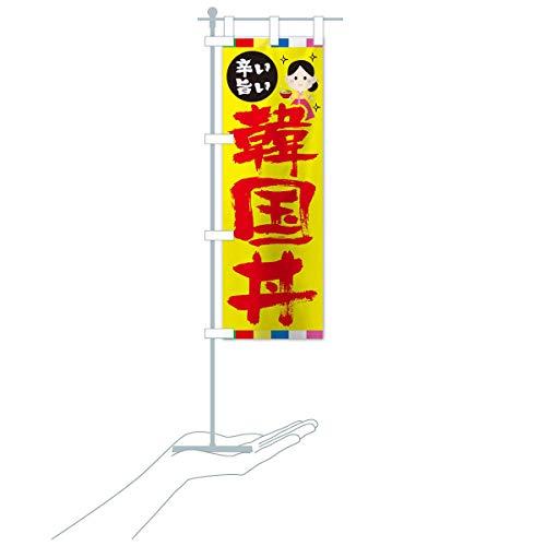 卓上ミニ韓国丼 のぼり旗 サイズ選べます(卓上ミニのぼり10x30cm 立て台付き)