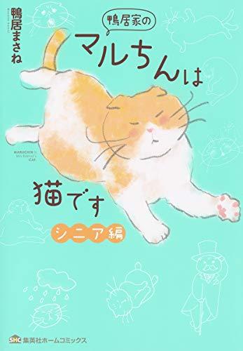 鴨居家のマルちんは猫です シニア編 _0