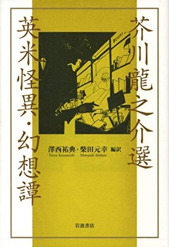 芥川龍之介選 英米怪異・幻想譚の詳細を見る
