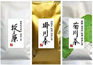 送料無料 2020年度産 新茶 たっぷり300g静岡茶 深蒸し茶 飲み比べお試しセット