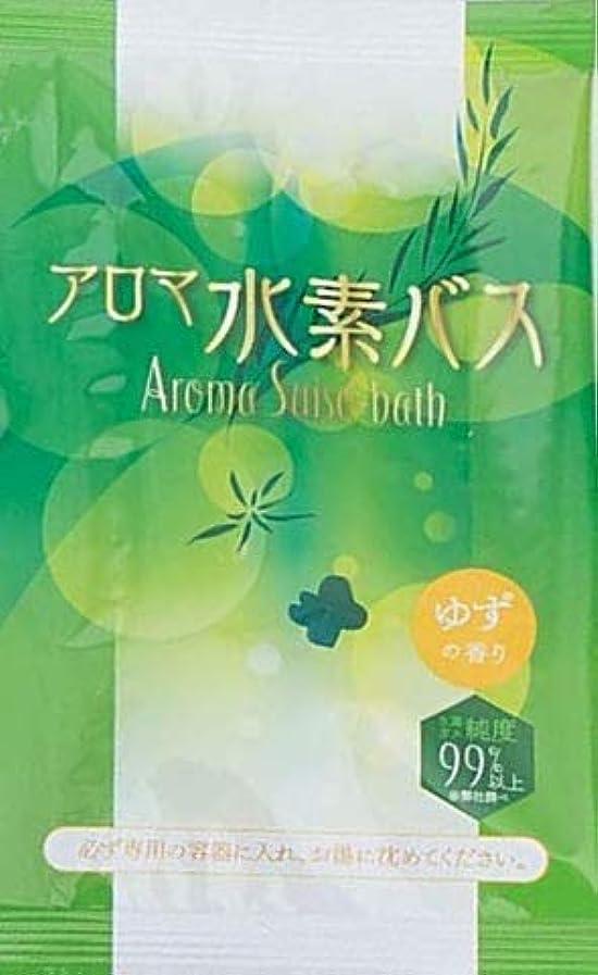 願う下実現可能アロマ水素バス ゆずの香り 1回分 25g