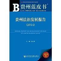 Guizhou Blue Book: Guizhou rule Development Report (2014)(Chinese Edition)