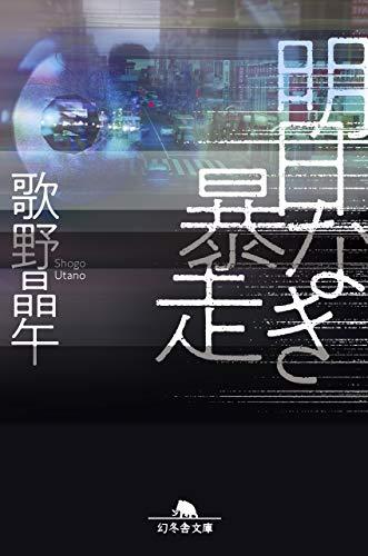 明日なき暴走 (幻冬舎文庫)