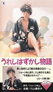 うれしはずかし物語 [VHS]