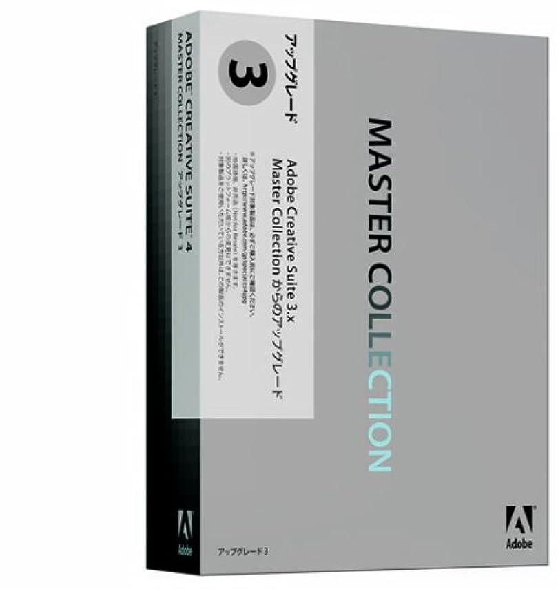 甘い大砲九Adobe Creative Suite 4 Master Collection 日本語版 アップグレード版3 (FROM CS3) Windows版