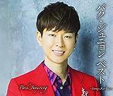 パク・ジュニョン ベスト 〜Songs For You〜【初回限定盤】