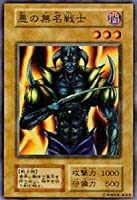 遊戯王カード 悪の無名戦士 VOL5-01N
