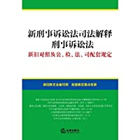 New judicial interpretation of the Criminal Procedure Law . Criminal Procedure : old and new control and public security. procuratorial . judicial. matching requirements(Chinese Edition)