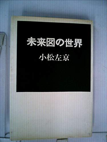 未来図の世界 (1966年)