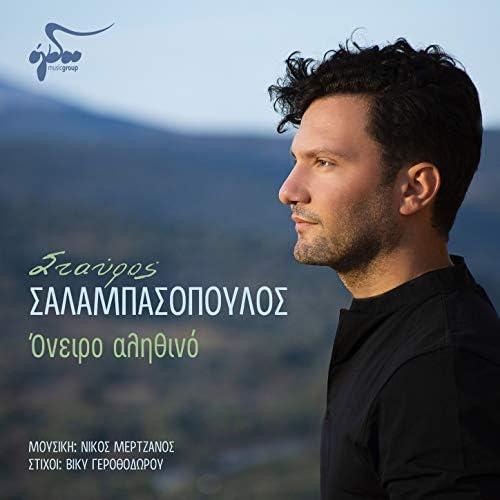 Stavros Salabasopoulos