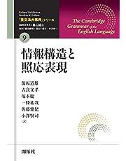 「英文法大事典」シリーズ第9巻 情報構造と照応表現 (「英文法大事典」シリーズ 9)