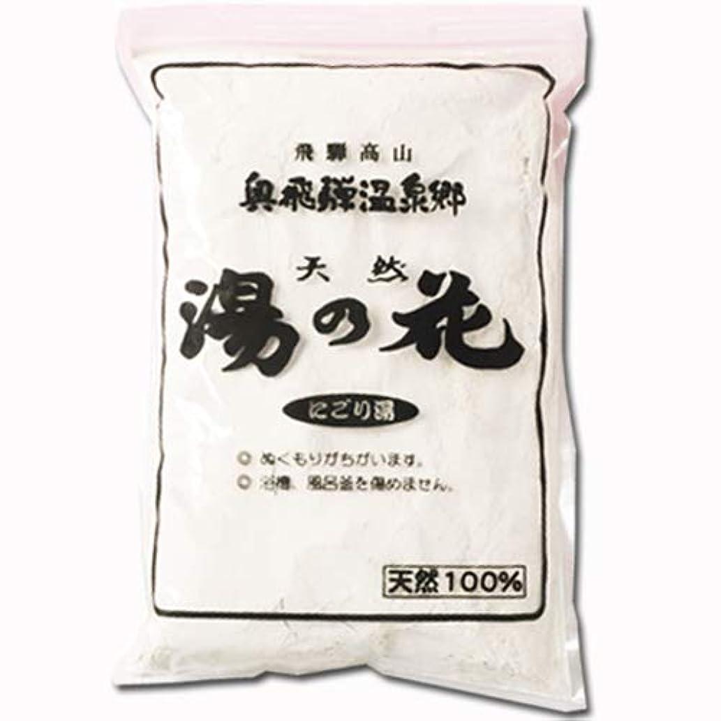 タウポ湖休日ジャンル天然湯の花 (業務用) 1kg (飛騨高山温泉郷 にごり湯)