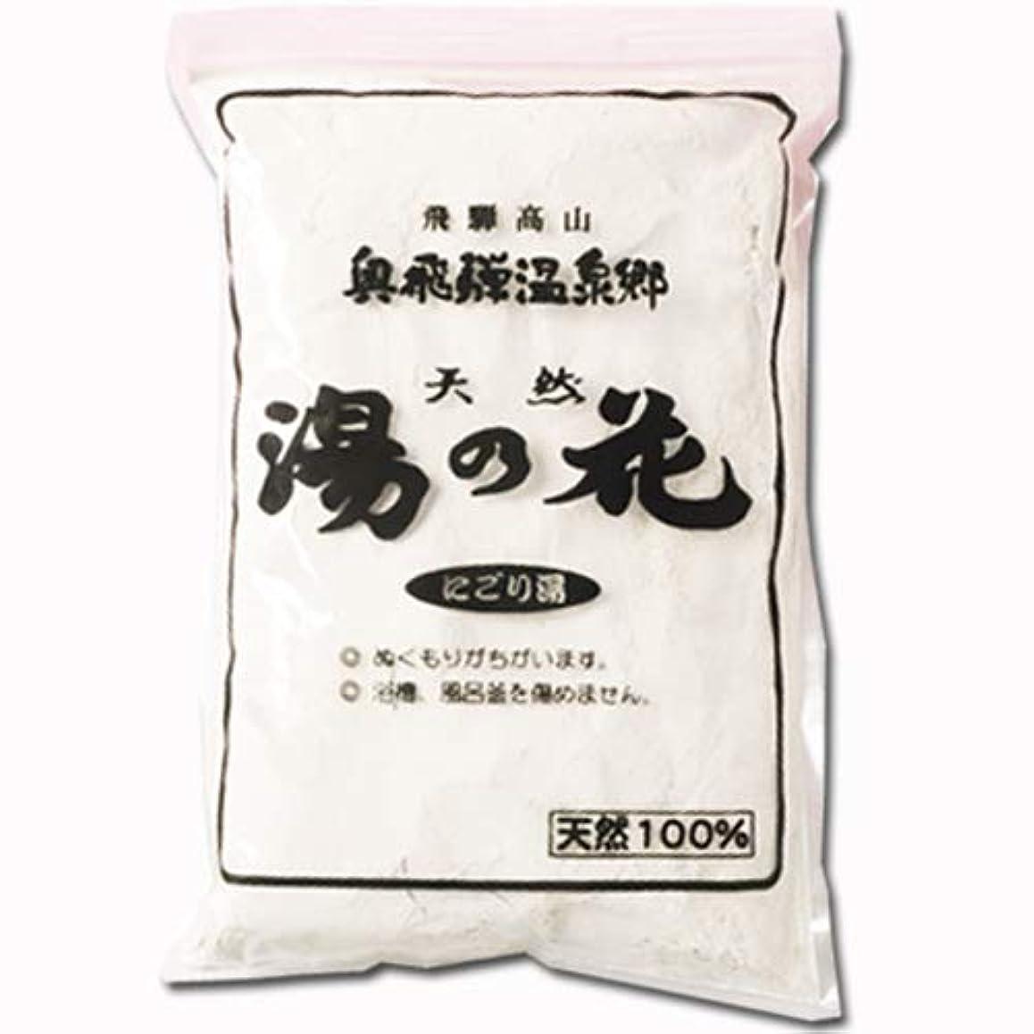 ひどく週末日曜日天然湯の花 (業務用) 1kg (飛騨高山温泉郷 にごり湯)