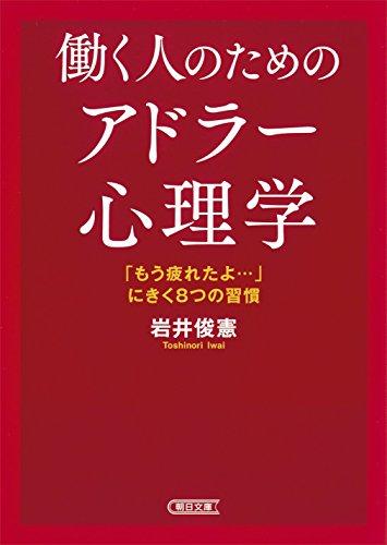 働く人のためのアドラー心理学 「もう疲れたよ…」にきく8つの習慣 (朝日文庫)