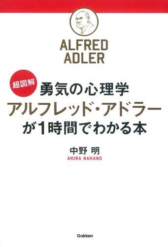 超図解 勇気の心理学 アルフレッド・アドラーが1時間でわかる本の詳細を見る