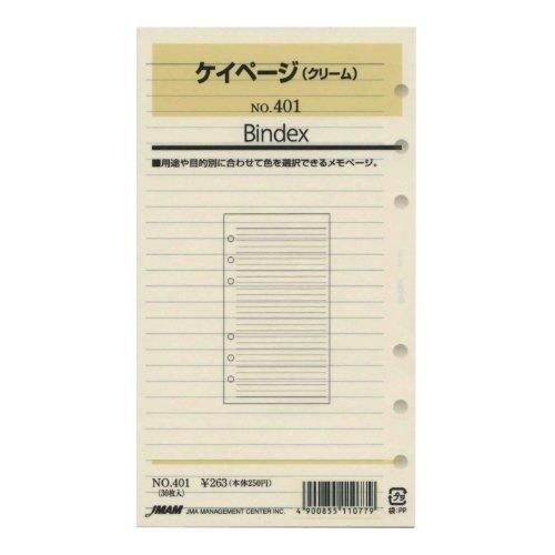 日本能率協会マネジメントセンター『バインデックス ケイページ(クリーム)』