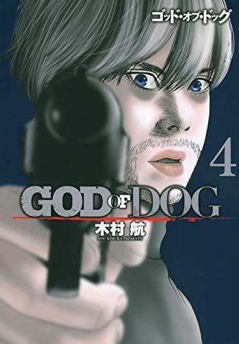 GOD OF DOG(4) _0