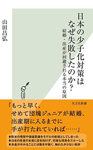 日本の少子化対策はなぜ失敗したのか?~結婚・出産が回避される本当の原因~ (光文社新書)