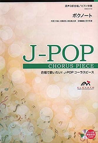 EMG3-0140 合唱J-POP 混声3部合唱/ピアノ伴奏 ボクノート (合唱で歌いたい!JーPOPコーラスピース)