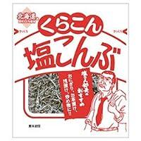 くらこん 塩こんぶ 28g×20袋入×(2ケース)