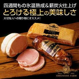 薪・炭火仕上げハム・ベーコン・焼き豚ギフトセット(H-4a)(お歳暮)