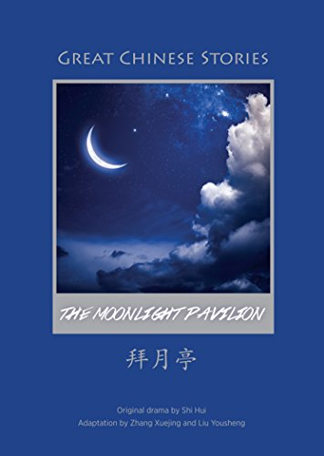 The Moonlight Pavilion (Great Chinese Stories) (English Edition)