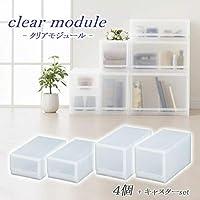 便利 雑貨 収納用品 家具 おしゃれ 収納用品 クリアモジュール 4個セット