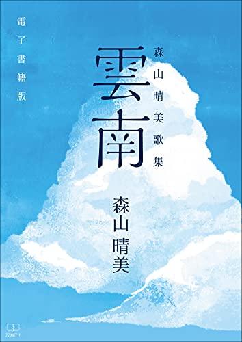 雲南 : 森山晴美歌集【電子書籍版】(22世紀アート)