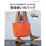 縫い代つき型紙ですぐに作れる普段使いのバッグ (レディブティックシリーズno.4756)