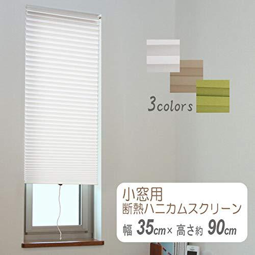 小窓用断熱ハニカムスクリーン (ハニカムシェード) 幅35cm高さ約90cm 突っ張り棒付き