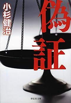 偽証 (祥伝社文庫)