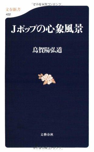 Jポップの心象風景 (文春新書)