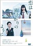 恋は雨上がりのように DVD スタンダード・エディション[DVD]