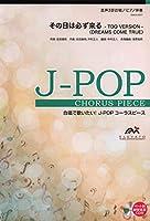 EMG3-0207 合唱J-POP 混声3部合唱/ピアノ伴奏 その日は必ず来る-TDQ VERSION-(DREAMS COME TRUE) (合唱で歌いたい!JーPOPコーラスピース)