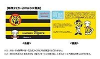 期間限定ご当地WAONカード 阪神タイガース 阪神甲子園球場