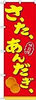 のぼり さーたーあんだぎー 赤 No.21104 [並行輸入品]