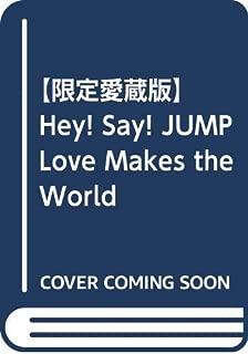 【限定愛蔵版】Hey! Say! JUMP Love Makes the World