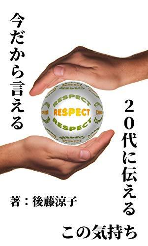 imadakaranizyuudainitutaerukonokimoti (Japanese Edition)