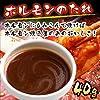 ミートたまや ホルモンのたれ 40g 焼肉 焼き肉 バーベキュー BBQ タレ 【 みそ40×1 】