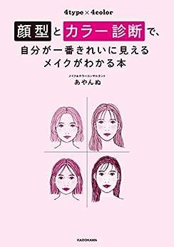 [あやんぬ]の顔型とカラー診断で、自分が一番きれいに見えるメイクがわかる本