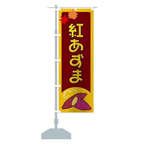 紅あずま のぼり旗 サイズ選べます(コンパクト45x150cm 左チチ)