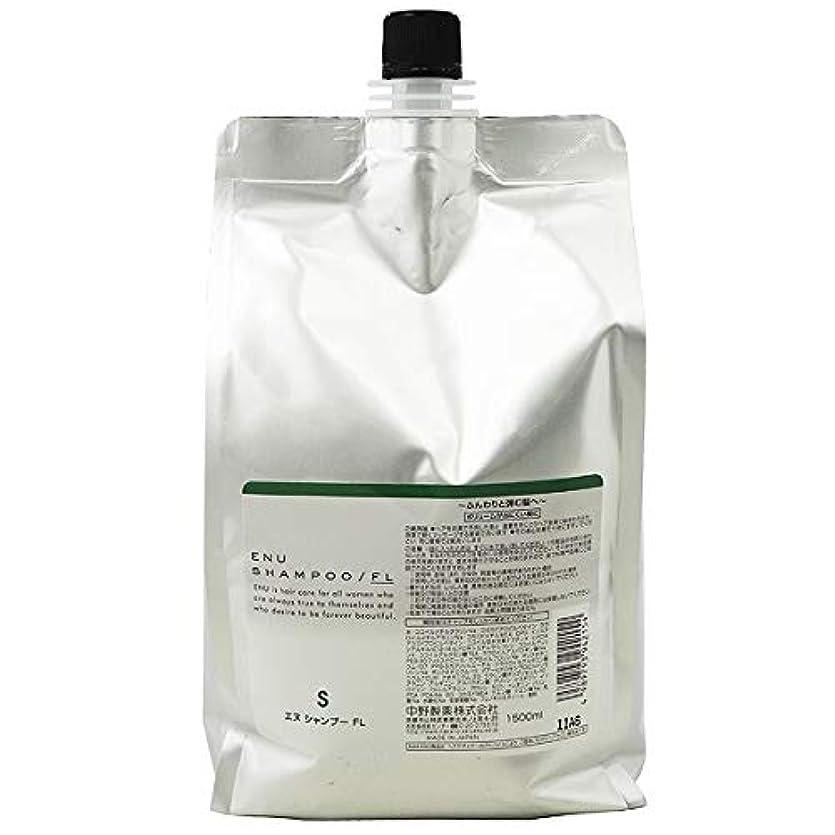 メイエラメロディー樫の木中野製薬  ENU エヌ シャンプー FL レフィル 1500ml