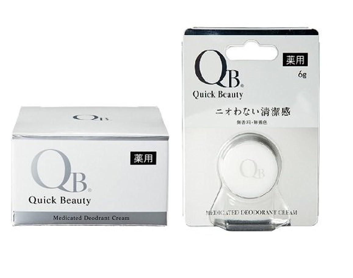 名門ソフトウェア話をするQB 薬用デオドラントクリーム L お得セット【30g+6g】