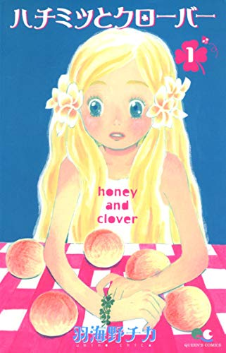 [Honey and Clover 1] (Japanese Edition)