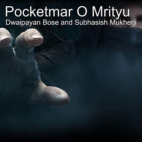 Dwaipayan Bose & Subhasish
