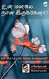 Un Manasula Naan Irukkena? (Tamil Edition)